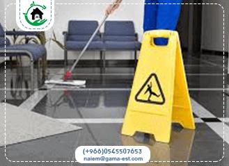 تنظيف منازل باقل الاسعار