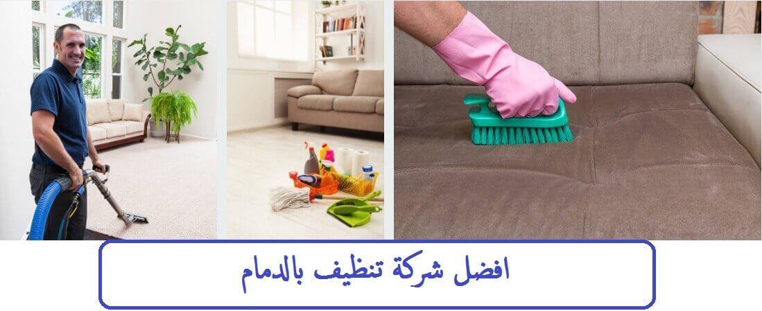 تنظيف مفروشات بالدمام