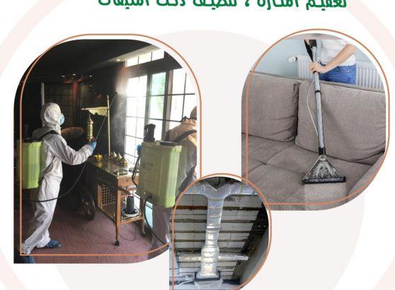شركة نظافة بالبخار